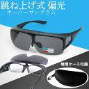 オーバーサングラス 跳ね上げ式 スポーツサングラス 偏光 オーバーグラス 偏光サングラス アウトドア メンズサングラス 眼鏡の上から装着 ケース付 1