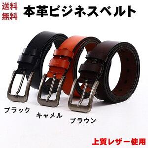 ベルト メンズ レザー 牛革ベルト 本革ベルト ビジネスベルト 紳士ベルト MEN'S Belt 革 ブラック ブラウン キャメル メンズファッション