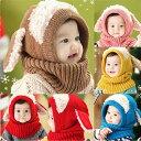 ベビーニット帽 子供用 赤ちゃん キッズ 帽子 マフラー アニマルフードのニット かわいい 帽耳付き 耳保...
