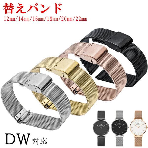 ダニエルウェリントン対応腕時計ベルト腕時計バンドDWステンレススチールクラシックメッシュカシスCASSISバンド12mm14mm