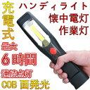 LED 充電式 懐中電灯 ハンディライト 作業灯 ワークライ...