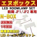 NBOX LED ルームランプ N BOX+ NBOX カスタム 前期 LEDルームランプ セット 3chip SMD NBOX専用設計 ホンダ N-BOXカスタム Nボックス エヌボックス JF1 JF2 前期用 送料無料 マイナー前 CUSTOM 純白 簡単取付 JF1/2 NBOX 前期 室内灯 電球 バルブ