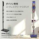 【最大2000円クーポン】ダイソン掃除機専用スタンド コード