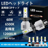 【ポイント11倍】LEDヘッドライト H4lo/hi H1 HB4 HB3 H7 H8/H11 LEDフォグランプ CSPチップ採用 12V~24V 無極性 60W 12000LM 車検対応 冷却ファン付き 一体式 2個セット 1年保証