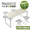 【10月20日ポイント10倍】テーブル チェアセット 軽量アルミ 高さ2段階調節