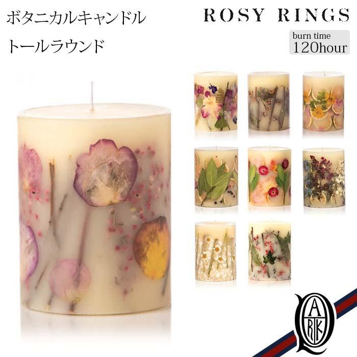 【正規取扱店】ROSYRINGSボタニカルキャンドルトールラウンド8種(約120時間ロージーリングスBOTANICALCANDLESTALLROUND)