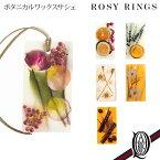 【正規取扱店】ROSY RINGS ボタニカルワックスサシェ 6種 (ロージーリングス BOTANICAL WAX SACHETS)