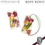 【正規取扱店】ROSY RINGS ボタニカルワックスサシェ アプリコット&ローズ (ロージーリングス BOTANICAL WAX SACHETS)