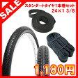 【SALE品】SHINKO シンコー スタンダードタイヤ 24×1 3/8 タイヤチューブセット 24インチ 自転車用タイヤ