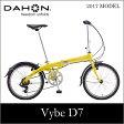 【送料無料】DAHON ダホン Vybe D7 ヴァイブ イエロー 20インチ 折りたたみ自転車 2017年モデル