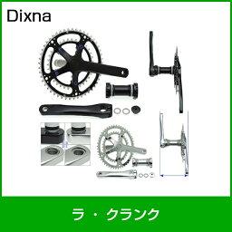 Dixna ディズナ ラ・クランク 51×37T 162.5mm シルバー SHIMANO:9S/10S & SRAM:10S自転車部品 サイクルパーツ