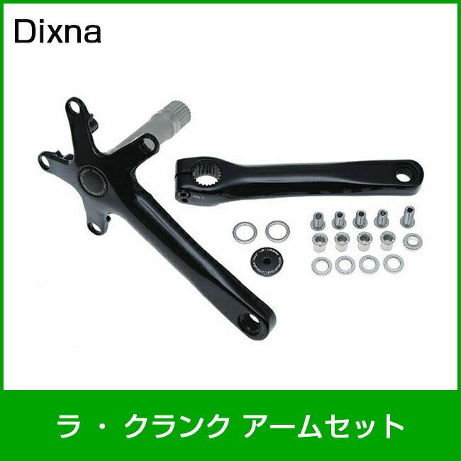 Dixna ディズナ ラ・クランク アームセット(BBなし) 162.5mm シルバー 自転車部品 サイクルパーツ