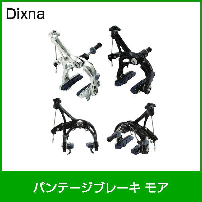 Dixna ディズナ バンテージブレーキモア リア ブラック 自転車部品 サイクルパーツ ブレーキパーツ