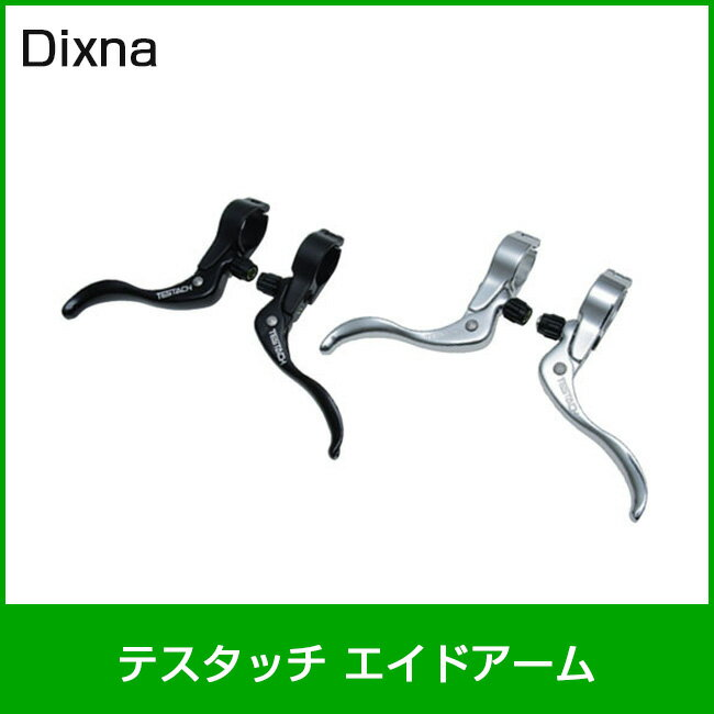 Dixna ディズナ テスタッチエイドアーム 24mm シルバー 自転車部品 サイクルパーツ ブレーキレバー