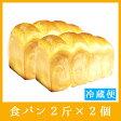 しっとりもちもち Bread-K 富山県産コシヒカリ80%使用 米粉パン Aセット 食パン2斤×2個 【同梱包不可】【有機栽培米使用】