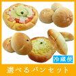 しっとりもちもち Bread-K 富山県産コシヒカリ80%使用 米粉パン 【選べるパンセット】 お好きなパン4種類セット 【同梱包不可】【有機栽培米使用】