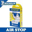 MICHELIN ミシュラン AIR STOP エアストップチューブ 700×18-23C 仏式 52mm 自転車 チューブ 700C