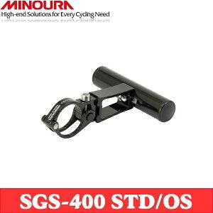 MINOURA ミノウラ スペースグリップ SGS-400-STD/OS