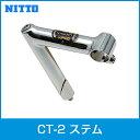 NITTO 日東 CT-2ステム 25.4mmφ × 120mm 自転車部品 サイクルパーツ