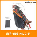 OGK うしろ子供乗せ用ソフト風防レインカバー RCR-003 オレンジ ハレーロ・キッズ
