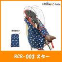 OGK うしろ子供乗せ用ソフト風防レインカバー RCR-003 スター...