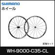SHIMANO シマノ DURA ACE デュラエース ホイール WH-9000-C35-CL 前後セット 自転車パーツ