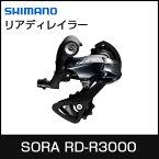 SHIMANO/シマノ SORA/ソラ リアディレイラー RD-R3000 GS 9スピード ERDR3000GS 自転車 コンポーネント