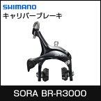 SHIMANO/シマノ SORA/ソラ デュアルピボットブレーキキャリパー BR-R3000 フロント用 EBRR3000AF87X 自転車 コンポーネント