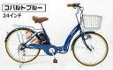 21TECHNOLOGY/21テクノロジー 折りたたみ電動アシスト自転車 DA246 24インチ コバルトブルー(8939) 自転車本体 【代引不可】