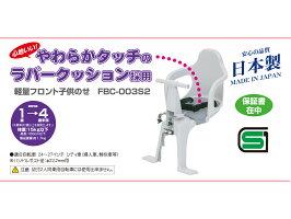 OGK-オージーケー技研-フロントチャイルドシートFBC-003S2ブラック(47268-T657)-2