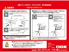 OGK-オージーケー技研-フロントチャイルドシートFBC-003S2ブラック(47268-T657)-3
