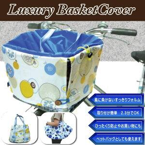 デザイン、機能性に優れた前かごカバーLuxury BasketCover ラグジュアリーバスケットカバー ...