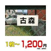 駐車場用看板車止め用名札アルミ複合板W=300mm×H=140mm×t=3mm名入れ込み