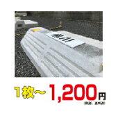 駐車場用看板車止め用名札アルミ複合板W=300mm×H=70mm×t=3mm名入れ込み