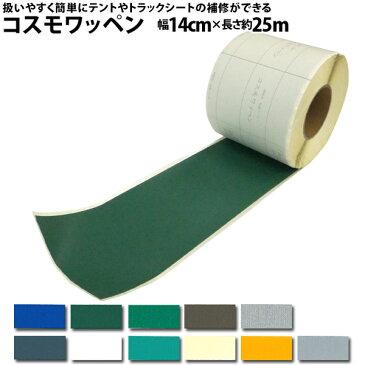 コスモワッペン(テント補修、トラックシート補修、補修テープ)補修用粘着テープ(14cm巾×25m)