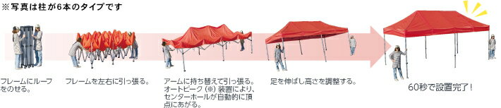 学校名入りテント かんたんてんと3 KA/5WA(2.4m×4.8m)(オールアルミ)卒業記念品 文字代込み 運動会 学校行事 かんたんテント 簡単テント