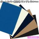 サンブレラ(sunbrella)生地(116cm巾×1m単位カット売り)切り売り※返品・交換不可※