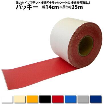 パッキー(テント補修、トラックシート補修、補修テープ)超強力・防水・耐候粘着テープ(14cm巾×25m)