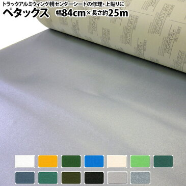 ペタックス(テント補修、トラックシート補修、補修テープ)超強力・防水・耐候粘着テープ(84cm巾×25m)