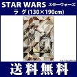 【送料無料・ポイント10倍】スターウォーズ ラグ(130×190cm) R2-D2&C-3PO(DRW-1003)