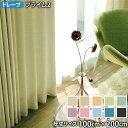 ドレープカーテン PRIME-プライム(幅100cm×丈200cm)ウ...