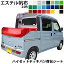 トラックシート 後部 荷台 シート 幅2.7mx長さ4.4m 全6色