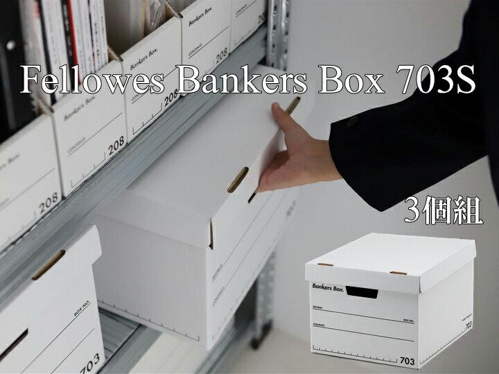 【ポイント10倍♪7/19 20時から】FELLOWES フェローズ バンカーズボックス 703S 【3個組:ホワイト/ブラック】おしゃれ インテリア 書類整理 収納 整理 バンカーボックス
