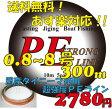 【PEライン】強力PEライン300m☆0.4号/0.6号/0.8号/1号/1.5号/2号/3号/4号/6号/8号 【RCP】P20Aug16