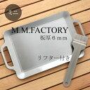 極厚鉄板(鉄板工房/MMFactory)9mm国産3点セットカセットコンロ対応プレート鉄板