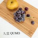 竹のまな板(九雲/QUMO)中サイズ国産孟宗竹木
