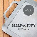 極厚鉄板(鉄板工房/MMFactory)9mm国産カセットコンロ対応プレート鉄板