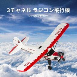 小型リモコン飛行機 練習機 2.4GHz 室外リモコン飛行機 初心者向け リモコン飛行機 2.4GHz RC航空機 子供と初心者向けのラジコングライダー 練習 訓練に オフロード 電気飛行機