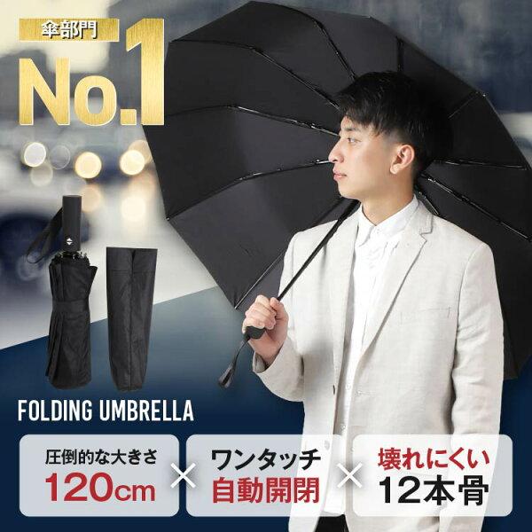 大きさ120cm 圧倒的な高評価レビュー4.35点  折りたたみ傘自動開閉大きめ大きいメンズレディース折り畳み傘コンパクト傘か