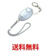 《送料無料》TOSHIBA DB-81-W 東芝 DB81W 防犯ブザー LEDライト ひったくり防止 子供 【SJ00871】